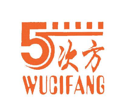 次方-WUCIFANG-5