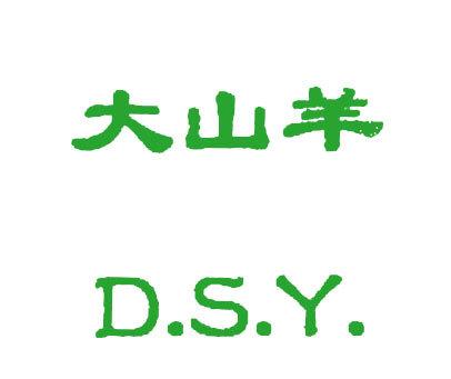 大山羊-DSY