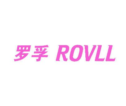 罗孚-ROVLL