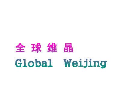 全球维晶-GLOBALWEIJING