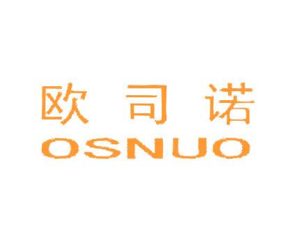 欧司诺-OSNUO