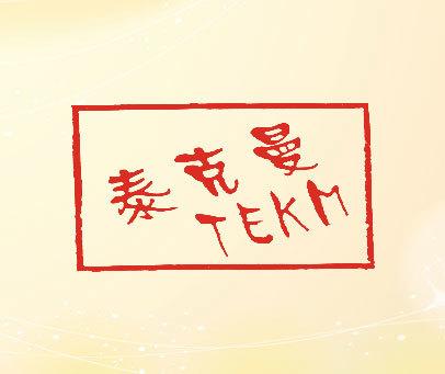 泰克曼-TEKM