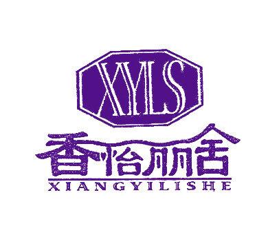 香怡丽舍-XYLS