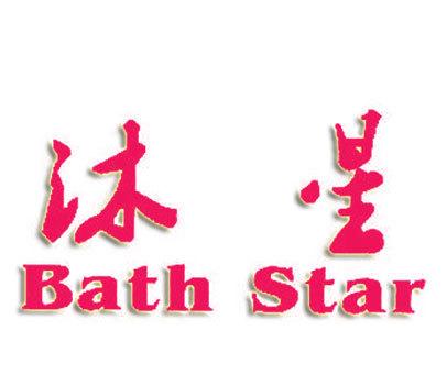 沐星-BATHSTAR