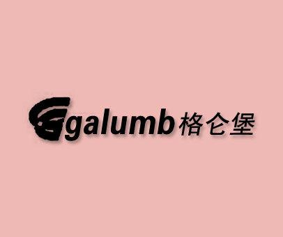格仑堡-GALUMB
