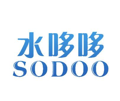 水哆哆-SODOO