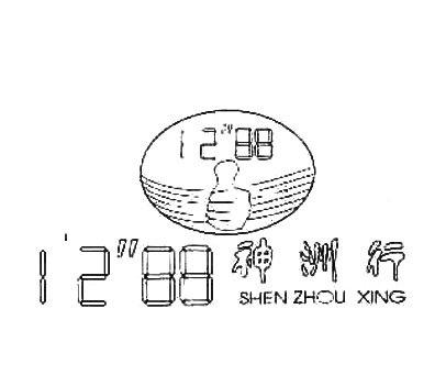 ″神洲行-1288