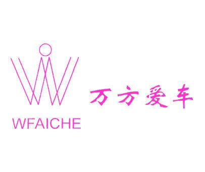 万方爱车-WFAICHE