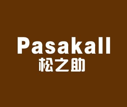 松之助-PASAKALL