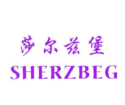 莎尔兹堡-SHERZBEG