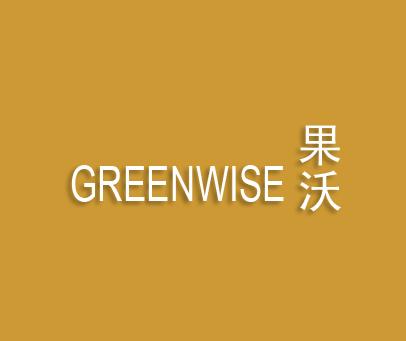 果沃-GREENWISE
