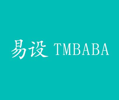 易设-TMBABA