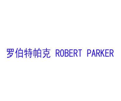 罗伯特帕克-ROBERTPARKER