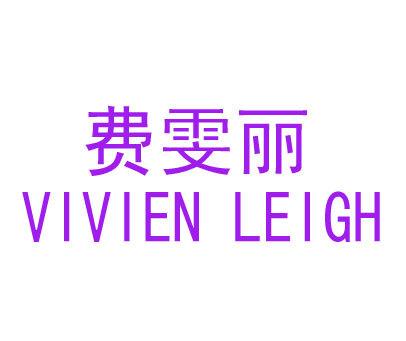 费雯丽-VIVIENLEIGH