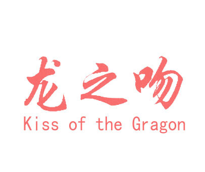 龙之吻-KISSOFTHEGRAGON