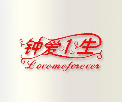 鐘愛生-LOVEMEFOREVER-1