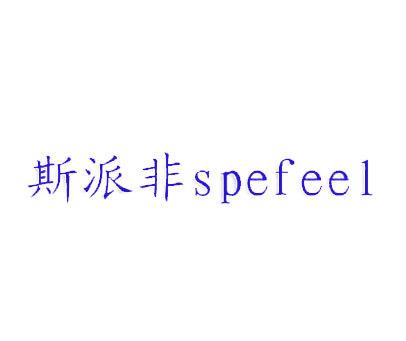 斯派非-SPEFEEL