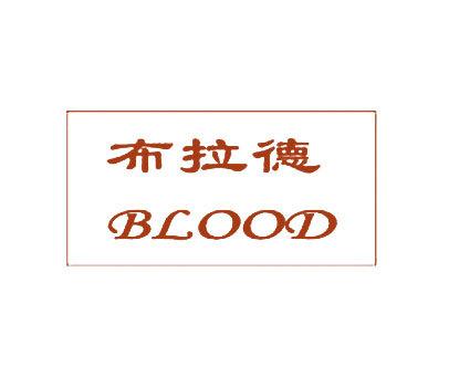 布拉德-BLOOD