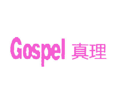 真理-GOSPEL