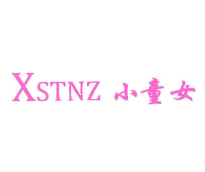 小童女-XSTNZ