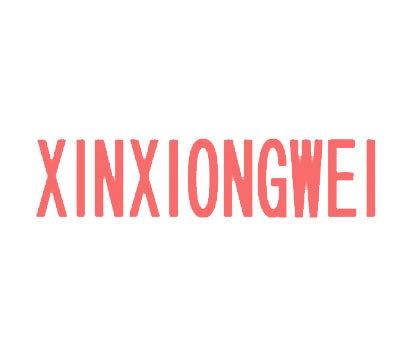 XINXIONGWEI