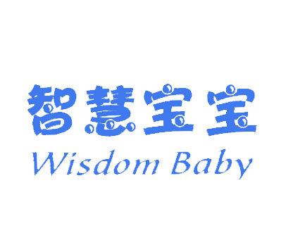 智慧宝宝-WISDOMBABY