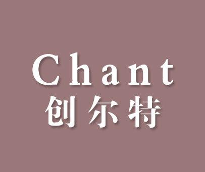 创尔特-CHANT