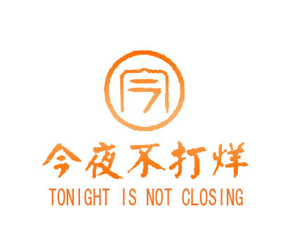 今夜不打烊今-TONIGHTISNOTCLOSING