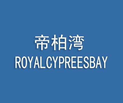 帝柏湾-ROYALCYPREESBAY