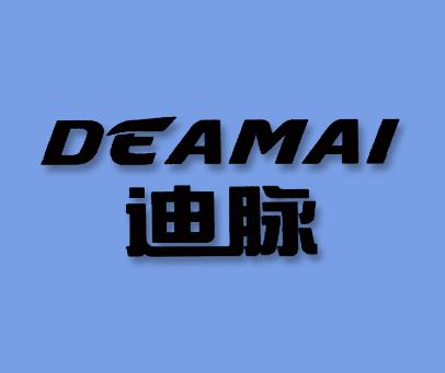 迪脉-DEAMAI