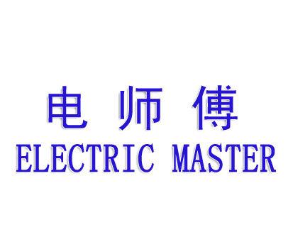 电师傅-ELECTRICMASTER