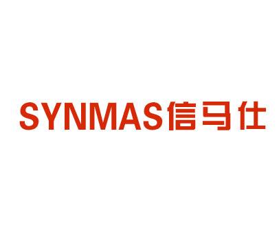信马仕-SYNMAS