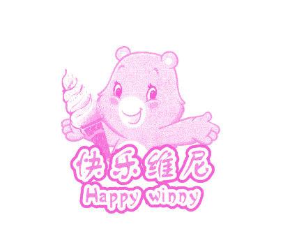快乐维尼-HAPPYWINNY