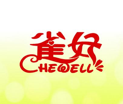 雀好-CHEWELL