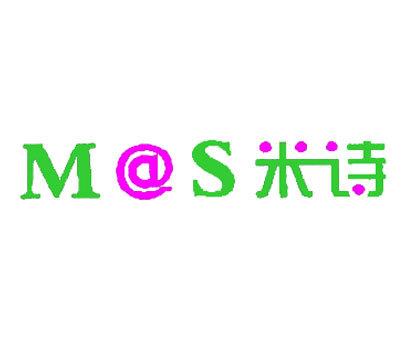 米诗-MS