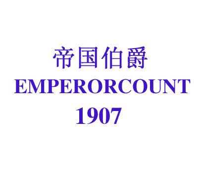 帝国伯爵-EMPERORCOUNT-1907