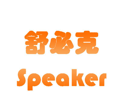 舒必克-SPEAKER