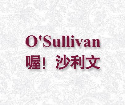 喔!沙利文-OSULLIVAN