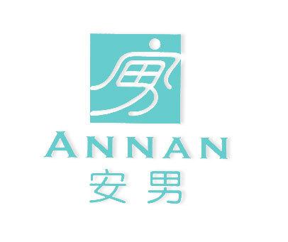 安男-ANNAN