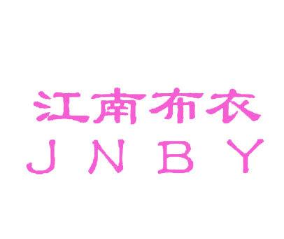 江南布衣-JNBY