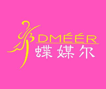 蝶媒尔-DMEER
