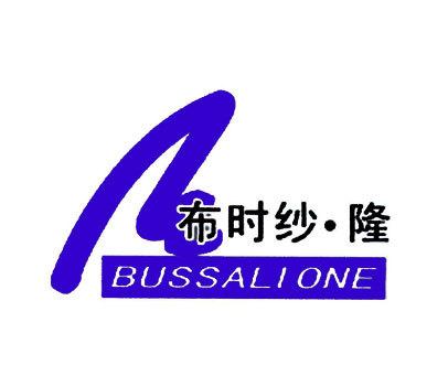 布时纱隆-BUSSALIONE