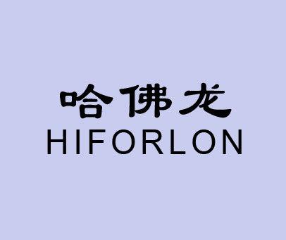 哈佛龙-HIFORLON