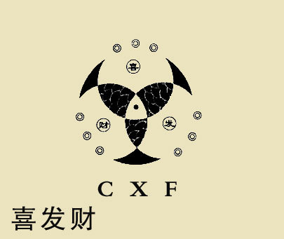 财喜发-CXF