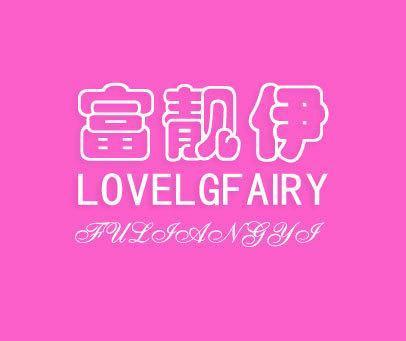 富靓伊-LOVELGFAIRY