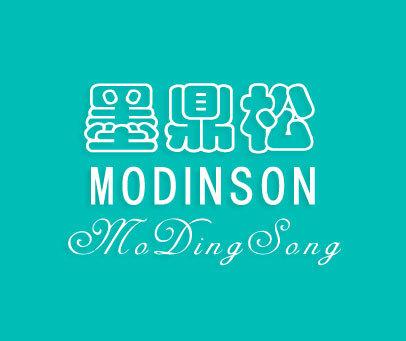 墨鼎松 MODINSON