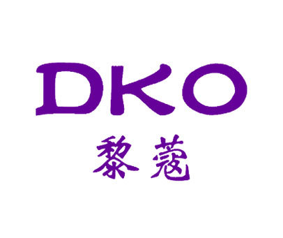 黎蔻-DKO