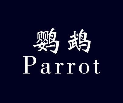 鹦鹉-PARROT