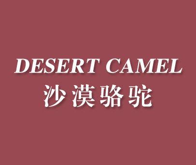 沙漠骆驼-DESERTCAMEL