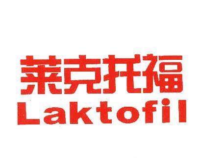 莱克托福-LAKTOFIL
